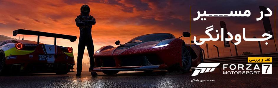 در مسیر جاودانگی   نقد و بررسی Forza Motorsport 7