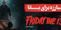 مبارزه برای بقا | نقد و بررسی بازی Friday the 13th