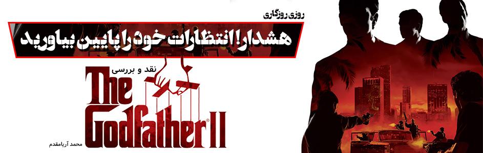 روزی روزگاری: هشدار! انتظارات خود را پایین بیاورید | نقد و بررسی The Godfather II