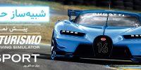 شبیهساز حرفهایها | پیش نمایش Gran Turismo Sport