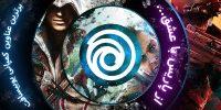 از پاریس با عشق… | برترین عناوین کمپانی Ubisoft