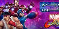 طنز و جدی ، تلخ و شیرین | نقد و بررسی بازی Marvel vs Capcom : Infinite