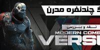 جنگ چندنفره مدرن | نقد و بررسی Modern Combat Versus