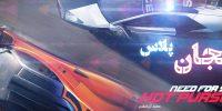 روزی روزگاری: هیجان پلاس | نقد و بررسی Need for Speed: Hot Pursuit