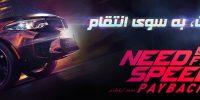 با سرعت، بهسوی انتقام | پیش نمایش Need for Speed Payback