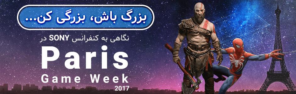 بزرگ باش، بزرگی کن…   نگاهی به کنفرانس SONY در مراسم Paris Game Week 2017
