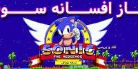 آغاز افسانه سونیک…| نقد و برررسی بازی Sonic the Hedgehog