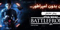 کهکشان بدون امپراطور…| پیش نمایش Star Wars Battlefront II