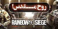 روح مقدس!| نگاهی تحلیلی به بازی Tom Clancy's Rainbow Six: Siege