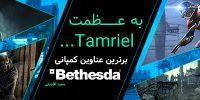 به عظمت Tamriel… | برترین عناوین کمپانی Bethesda