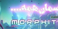 آسمان همه… | نقد و بررسی بازی Morphite