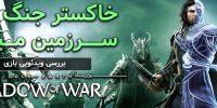 ویدئو گیمفا: خاکستر جنگ بر تن سرزمین میانه… | بررسی ویدئویی بازی Middle Earth: Shadow of War