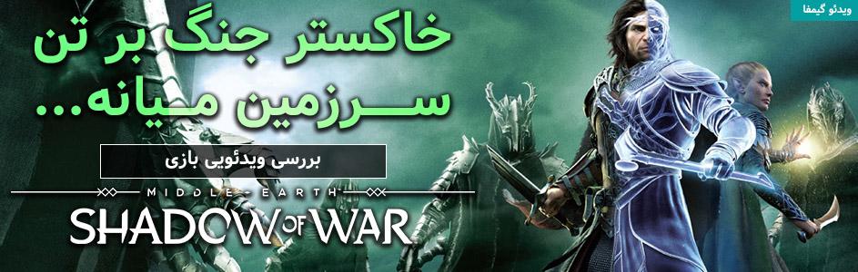 ویدئو گیمفا: خاکستر جنگ بر تن سرزمین میانه…   بررسی ویدئویی بازی Middle Earth: Shadow of War