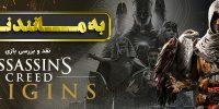 به مانند نیل | نقد و بررسی بازی Assassins Creed: Origins
