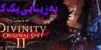 به زیبایی یک کتاب | نقد و بررسی بازی Divinity Original Sin 2