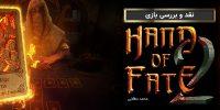 عرشه ای برای امتحان شانس   نقد و بررسی بازی Hand Of Fate 2