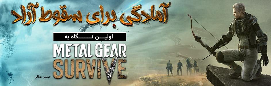 آمادگی برای سقوط آزاد | اولین نگاه به Metal Gear Survive