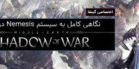اختصاصی گیمفا | نگاهی کامل به سیستم Nemesis در بازی Middle-Earth: Shadow of War