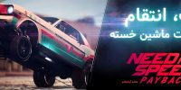خیانت، انتقام و یک مشت ماشین خسته | نقد و بررسی Need for Speed Payback