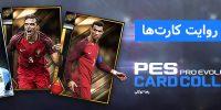 فوتبال به روایت کارتها | نقد و بررسی بازی PES Card Collection