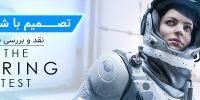 تصمیم با شماست | نقد و بررسی بازی The Turing Test