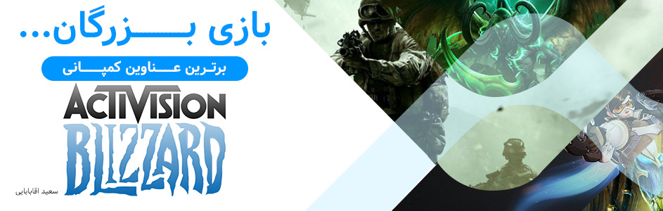 بازی بزرگان…   برترین عناوین کمپانی Activision-Blizzard