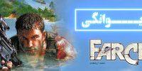 روزی روزگاری: آغاز دیوانگی | نقد و بررسی Far Cry