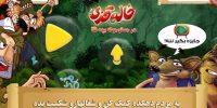 بازی موبایلی «خاله قزی: در جستجوی بچهها» منتشر شد