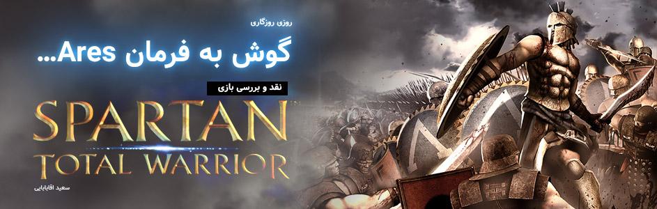 روزی روزگاری: گوش به فرمان Ares… | نقد و بررسی بازی Spartan Total Warrior