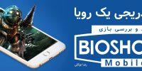 مرگ تدریجی یک رویا | نقد و بررسی بازی BioShock Mobile