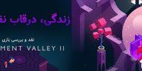 زندگی در قاب نقاشیها | نقد و بررسی بازی Monument Valley 2
