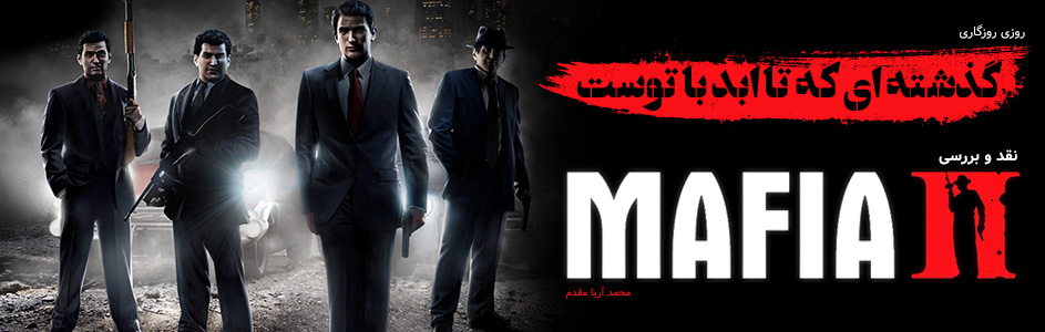 روزی روزگاری: گذشتهای که تا ابد با توست | نقد و بررسی Mafia II