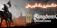 روزهای خاکستری یک قهرمان | پیش نمایش Kingdom Come: Deliverance