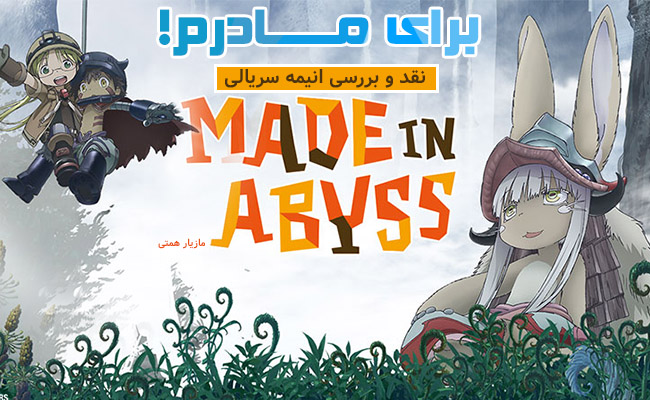 [سینماگیمفا]: برای مادرم!   نقد و بررسی انیمه سریالی Made In Abyss