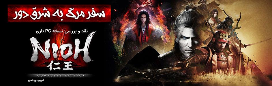 سفر مرگ به شرق دور | نقد و بررسی نسخه PC بازی Nioh: Complete Edition