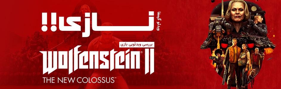 ویدئو گیمفا: نازی!!| بررسی ویدئویی بازی Wolfenstein II: The New Colossus