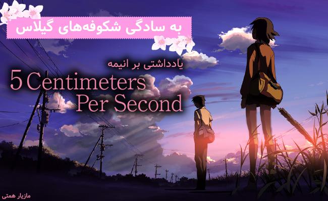 [سینماگیمفا]: به سادگی شکوفههای گیلاس   یادداشتی بر انیمه Five Centimeters Per Second