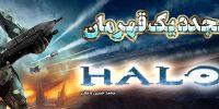 روزی روزگاری: تولد مجدد یک قهرمان | نقد و بررسی Halo 3