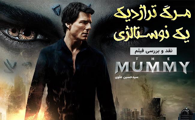 [سینماگیمفا]: مرگ تراژدیک یک نوستالژی | نقد و بررسی فیلم The Mummy