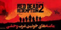 ماسههای خونینِ غرب وحشی | هر آنچه از Red Dead Redemption 2 میدانیم