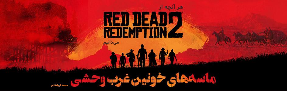 ماسههای خونینِ غرب وحشی   هر آنچه از Red Dead Redemption 2 میدانیم