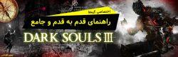 اختصاصی گیمفا: راهنمای قدم به قدم و جامع Dark Souls III – بخش نوزدهم