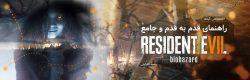 اختصاصی گیمفا: راهنمای قدم به قدم و جامع Resident Evil 7: Biohazard – قسمت آخر