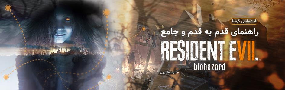 اختصاصی گیمفا: راهنمای قدم به قدم و جامع Resident Evil 7: Biohazard – بخش هشتم