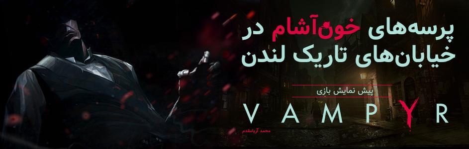 پرسههای خونآشام در خیابانهای تاریک لندن   پیش نمایش بازی Vampyr