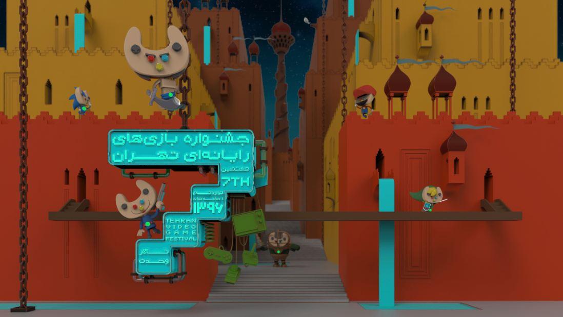 ۱۵ دی، آخرین مهلت ارسال اثر به هفتمین جشنواره بازی تهران