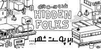 زیر پوست شهر | نقد و بررسی بازی Hidden Folks