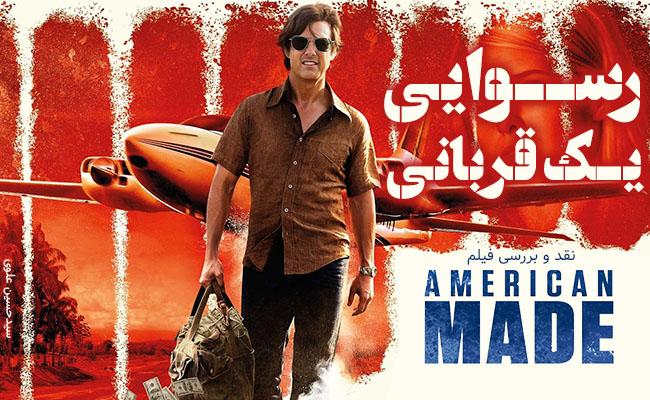 [سینماگیمفا]: رسوایی یک قربانی | نقد و بررسی فیلم American Made