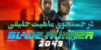 [سینماگیمفا]: در جستجوی ماهیت حقیقی| نقد و بررسی فیلم Blade Runner 2049