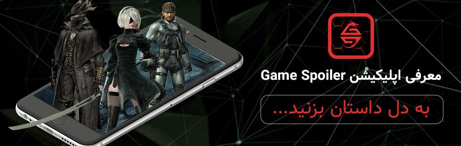 به دل داستان بزنید… | معرفی اپلیکیشن Game Spoiler